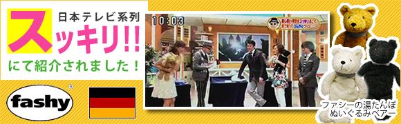 ファシーの湯たんぽ ぬいぐるみベアーが朝のテレビ番組スッキリで紹介されました!